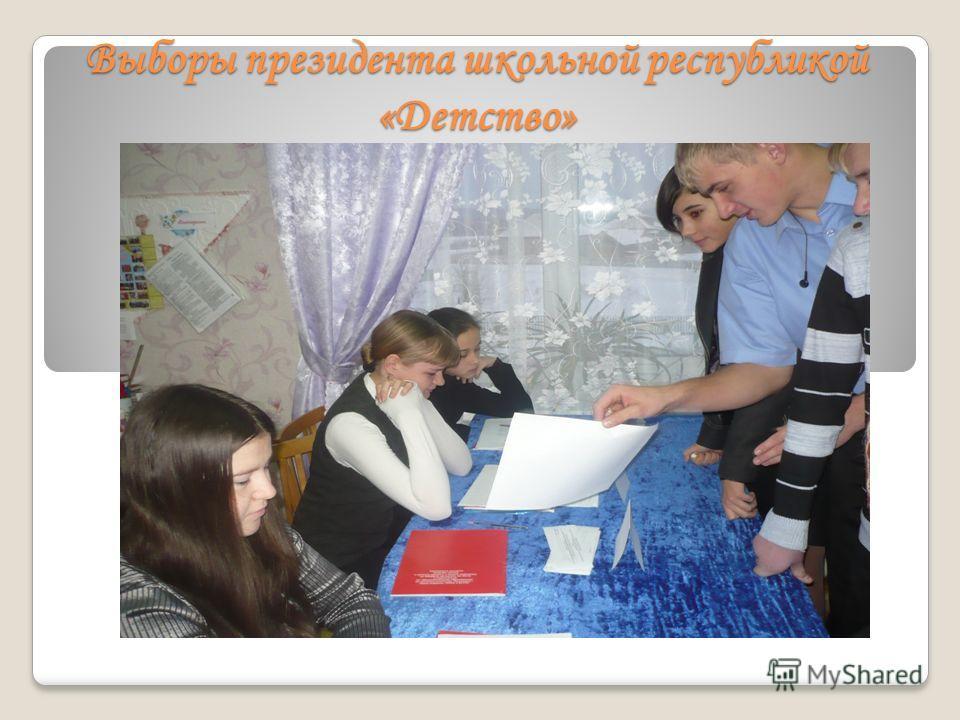 Выборы президента школьной республикой «Детство»