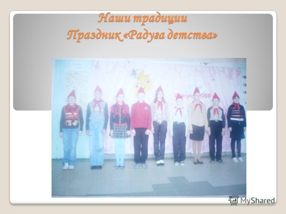 Наши традиции Праздник «Радуга детства»