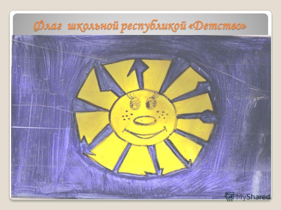 Флаг школьной республикой «Детство»