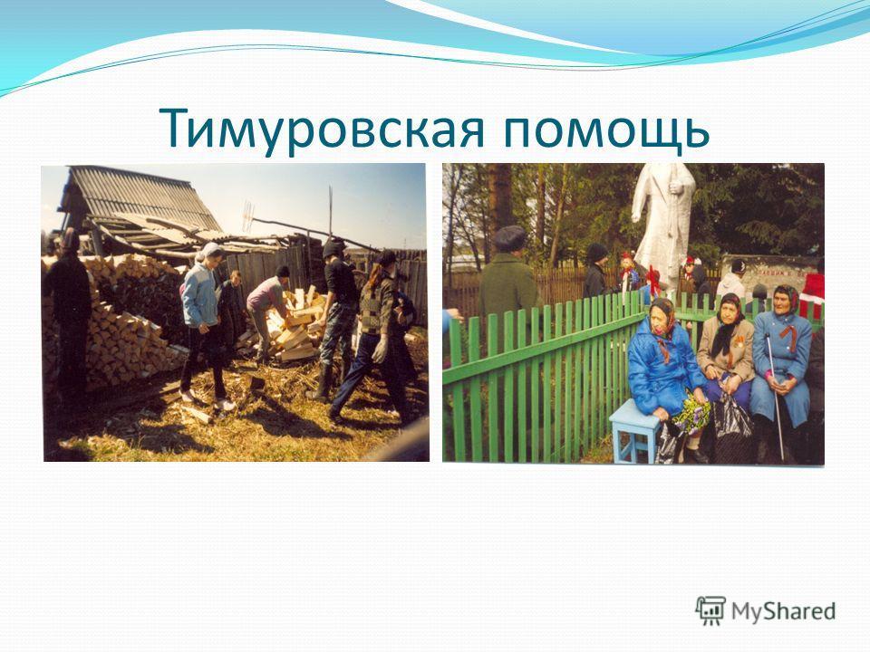 Тимуровская помощь Ученики складывают дрова ветерану ВОВ Молокову Д.И. Митинг ко дню победы