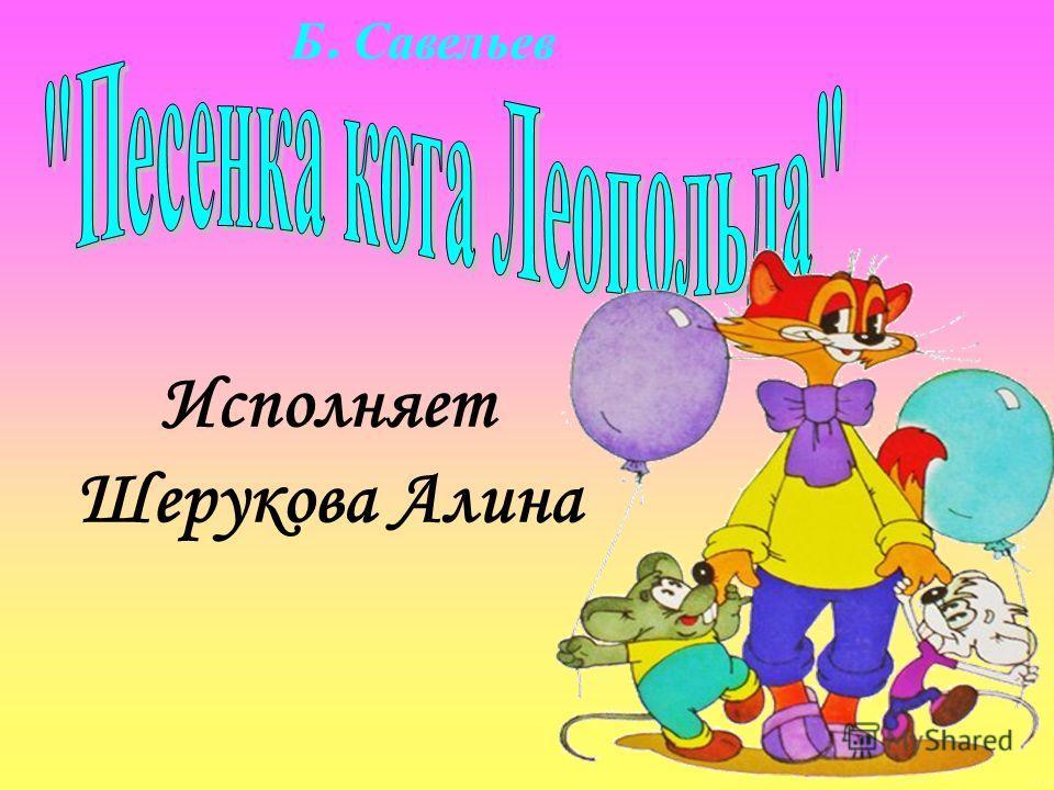 Исполняет Шерукова Алина Б. Савельев