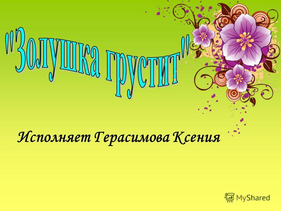 Исполняет Герасимова Ксения