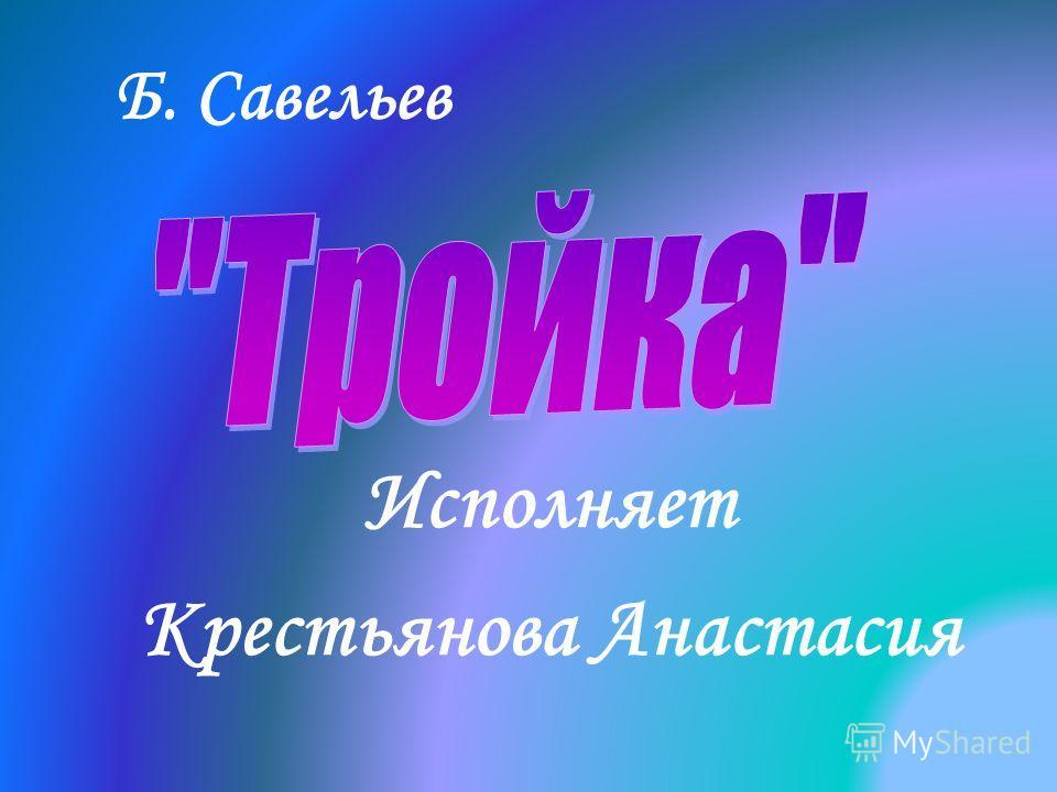 Б. Савельев Исполняет Крестьянова Анастасия