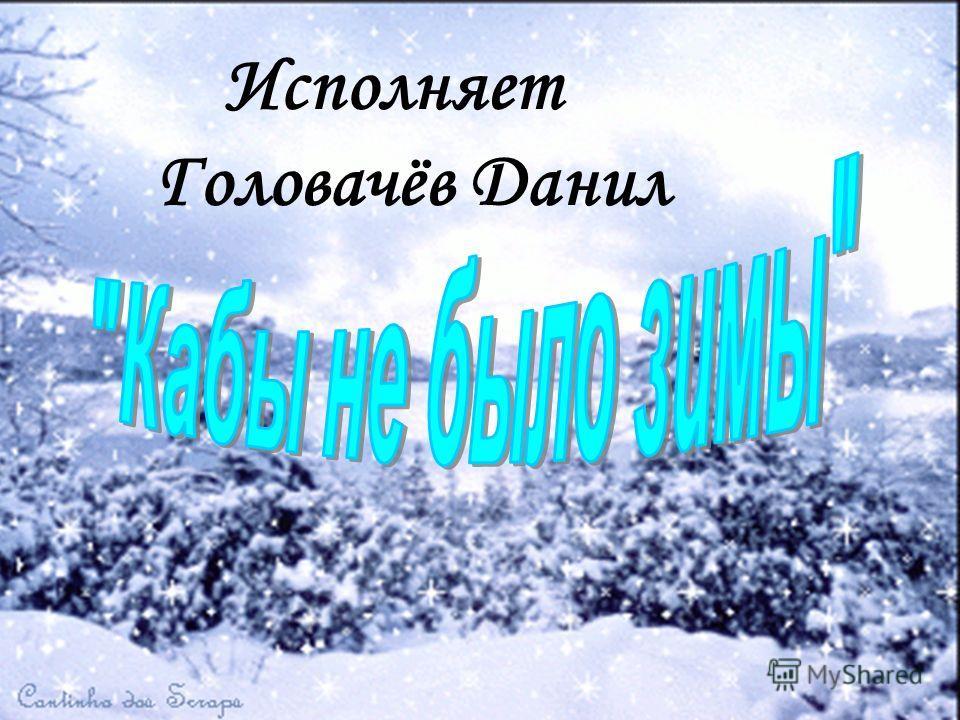 Исполняет Головачёв Данил