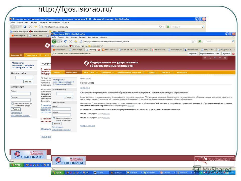 http://fgos.isiorao.ru/