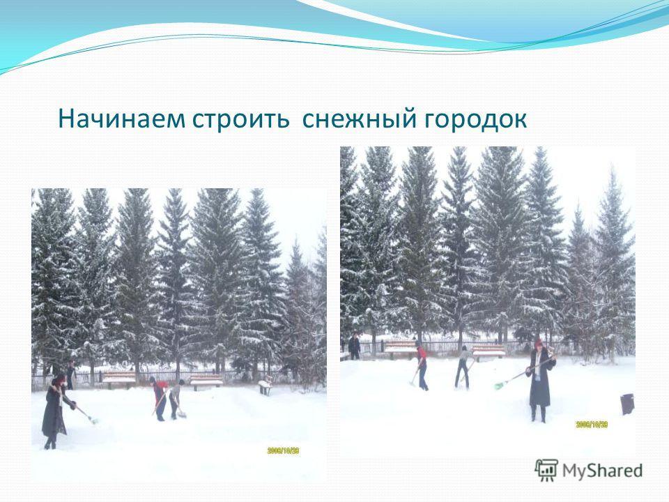 Начинаем строить снежный городок