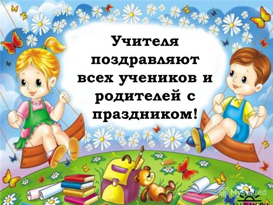 Учителя поздравляют всех учеников и родителей с праздником!