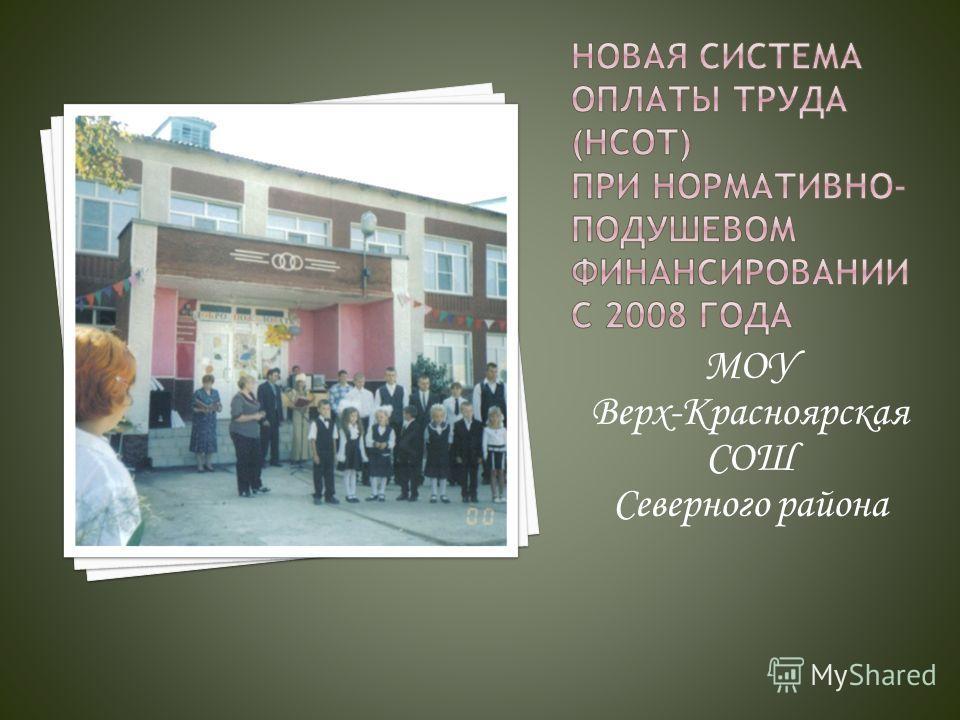 МОУ Верх-Красноярская СОШ Северного района