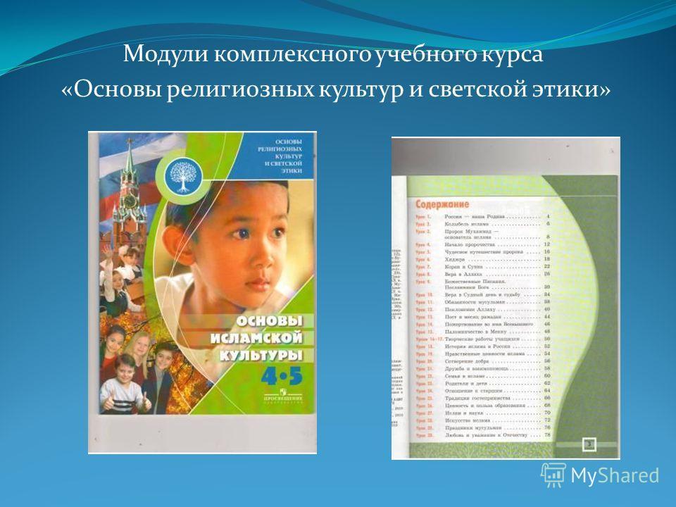 Модули комплексного учебного курса «Основы религиозных культур и светской этики»
