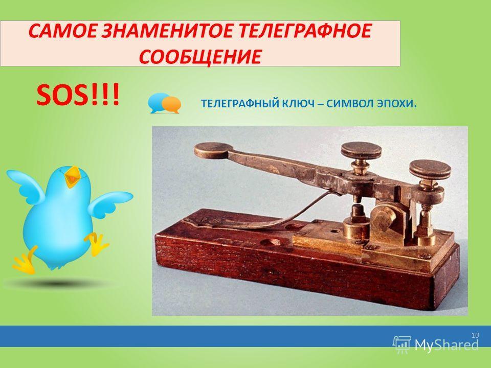 САМОЕ ЗНАМЕНИТОЕ ТЕЛЕГРАФНОЕ СООБЩЕНИЕ 10 SOS!!! ТЕЛЕГРАФНЫЙ КЛЮЧ – СИМВОЛ ЭПОХИ.