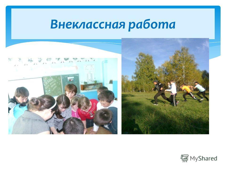 ( Приложение 2) Внеклассная работа