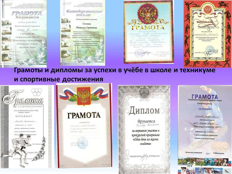 Грамоты и дипломы за успехи в учёбе в школе и техникуме и спортивные достижения