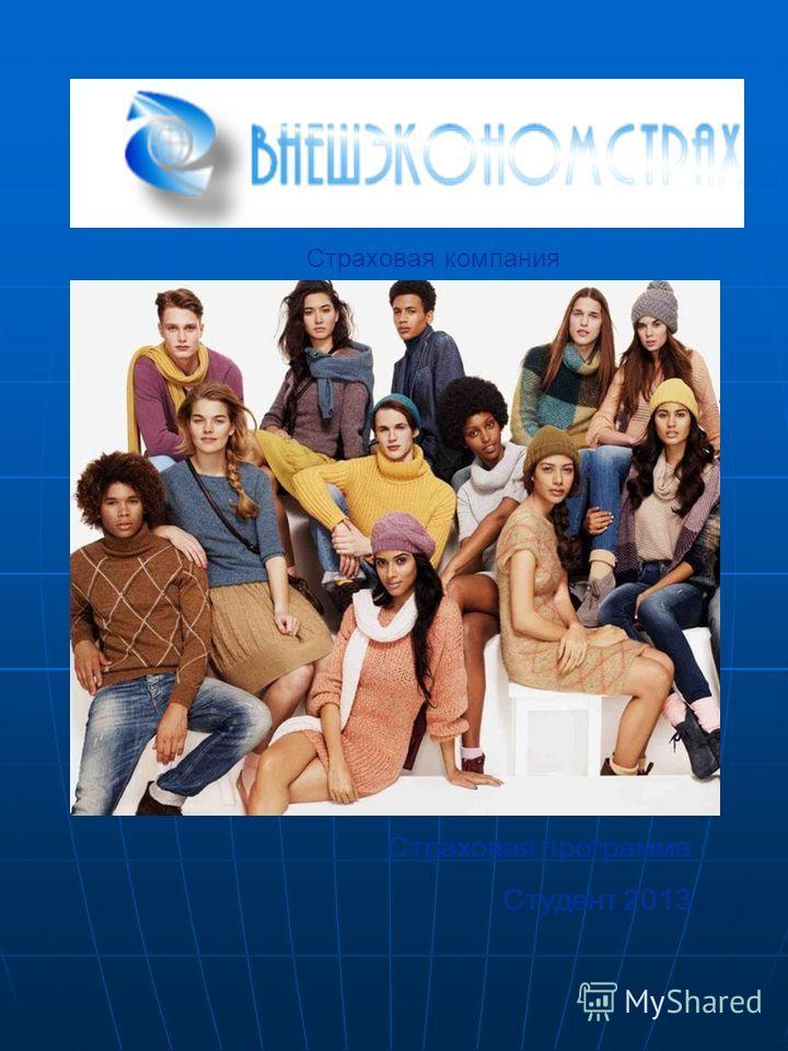 Страховая программа Студент 2013 Страховая компания