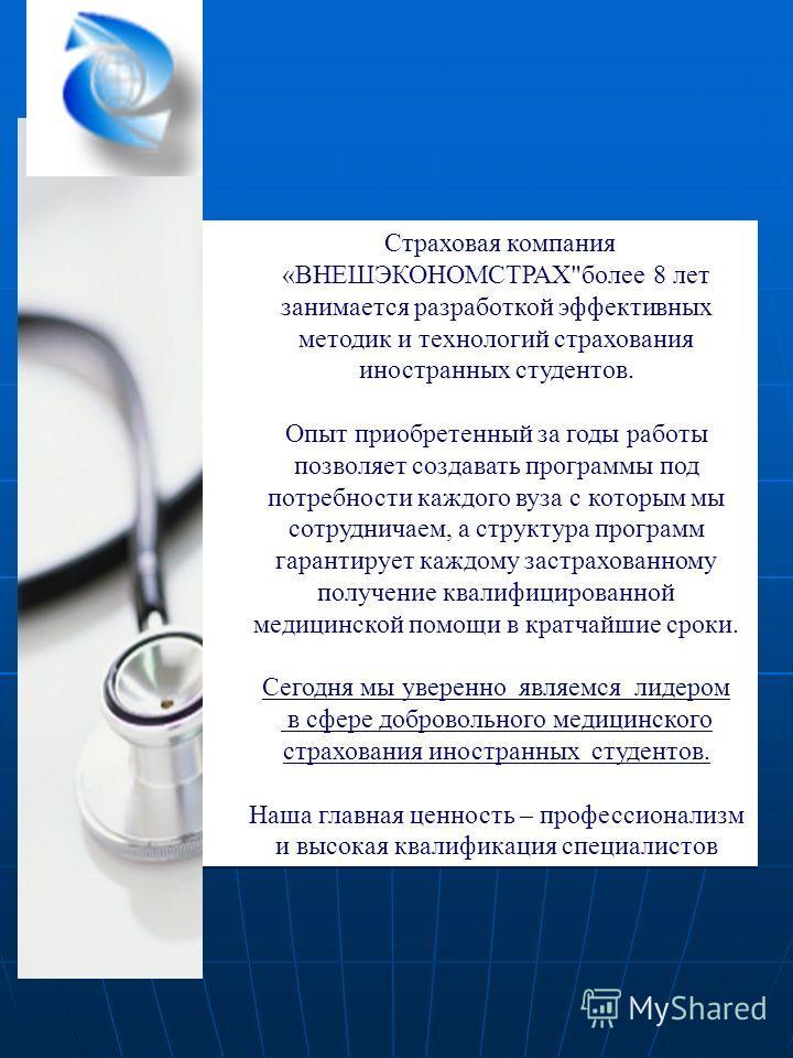 Страховая компания «ВНЕШЭКОНОМСТРАХ