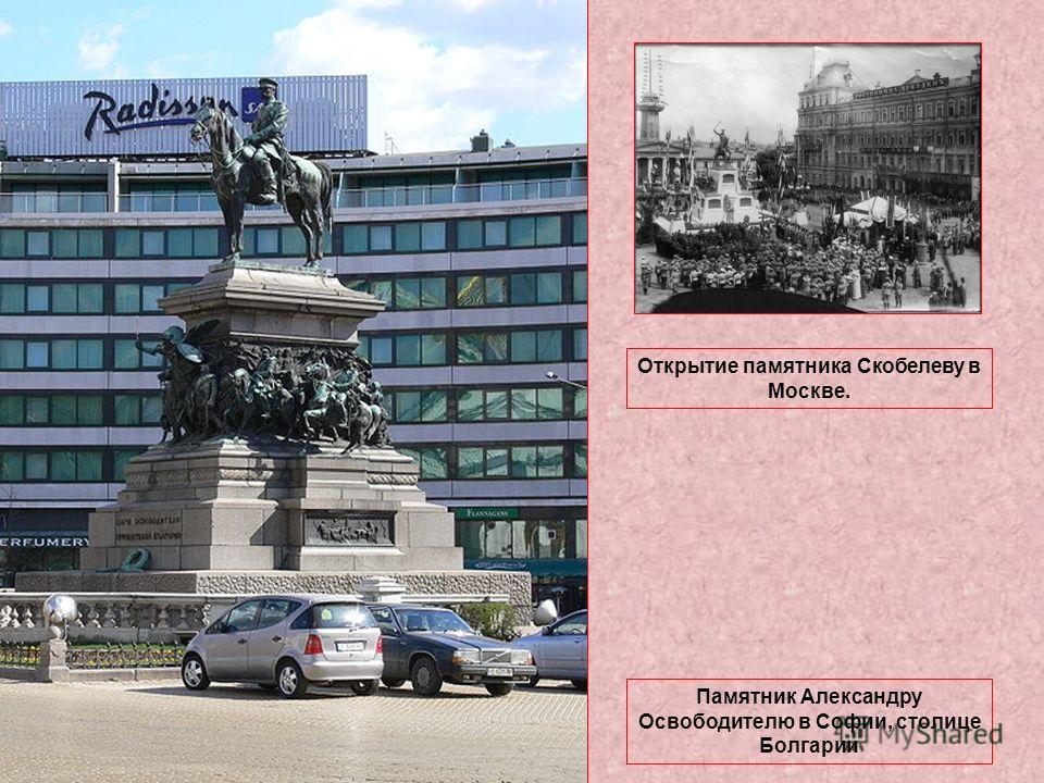 Памятник Александру Освободителю в Софии, столице Болгарии Открытие памятника Скобелеву в Москве.