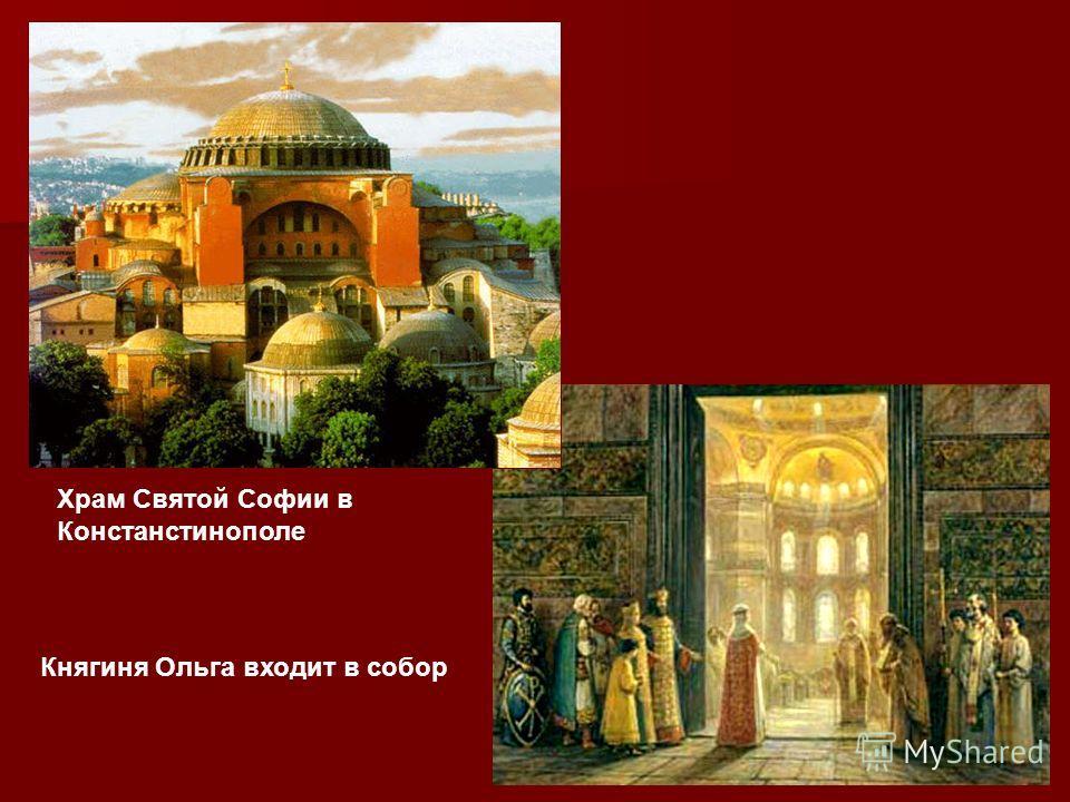 Храм Святой Софии в Констанстинополе Княгиня Ольга входит в собор