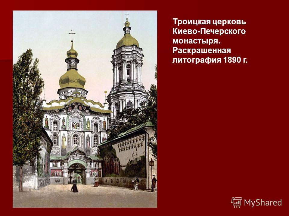Троицкая церковь Киево-Печерского монастыря. Раскрашенная литография 1890 г.