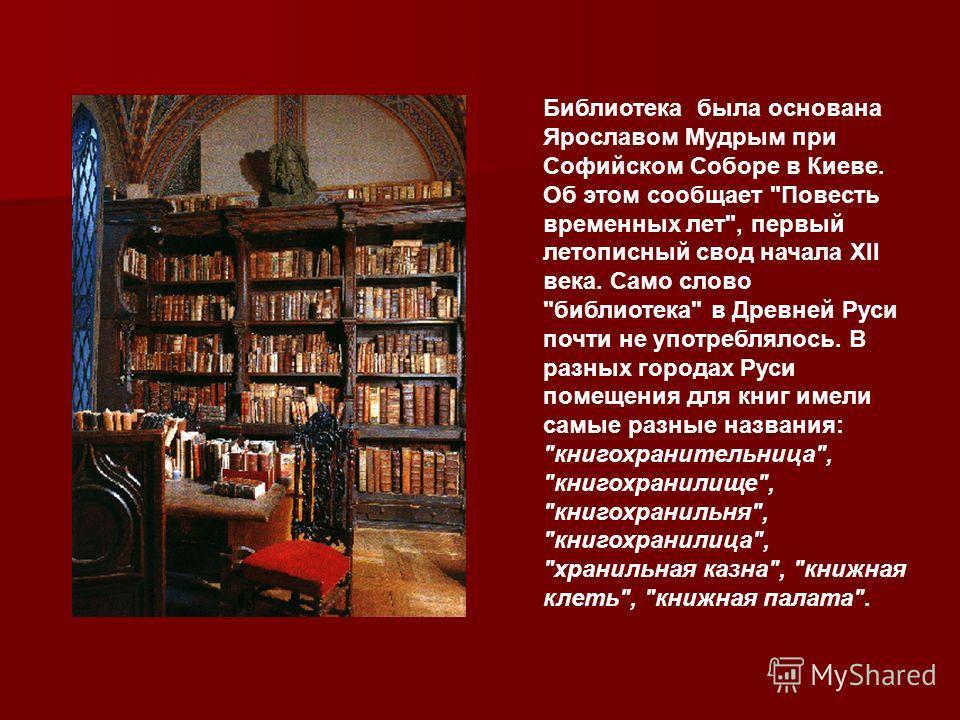 Библиотека была основана Ярославом Мудрым при Софийском Соборе в Киеве. Об этом сообщает