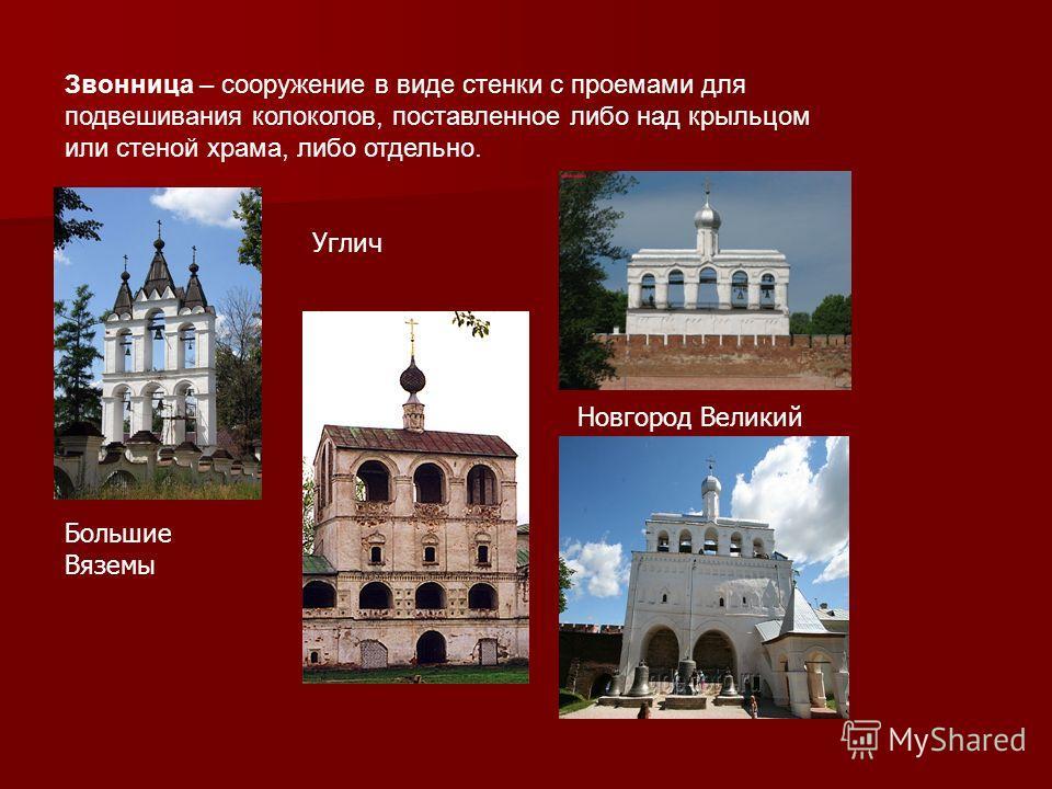 Звонница – сооружение в виде стенки с проемами для подвешивания колоколов, поставленное либо над крыльцом или стеной храма, либо отдельно. Большие Вяземы Новгород Великий Углич