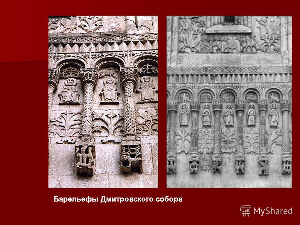 Барельефы Дмитровского собора