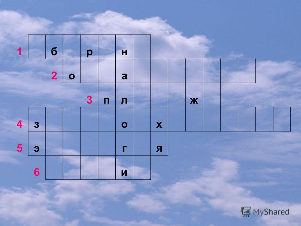 1 б р н 2о а 3пл ж 4з о х 5э г я 6 и