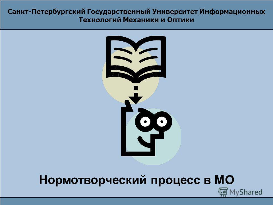 Санкт-Петербургский Государственный Университет Информационных Технологий Механики и Оптики Нормотворческий процесс в МО