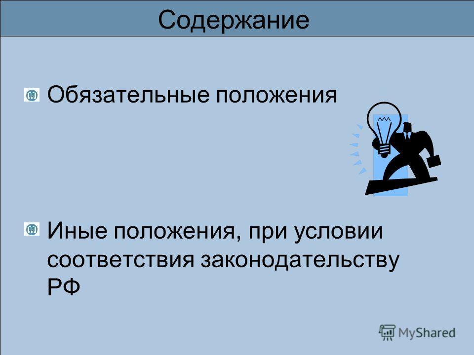 Содержание Обязательные положения Иные положения, при условии соответствия законодательству РФ