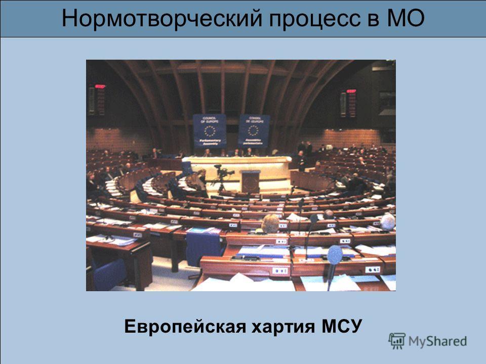 Европейская хартия МСУ