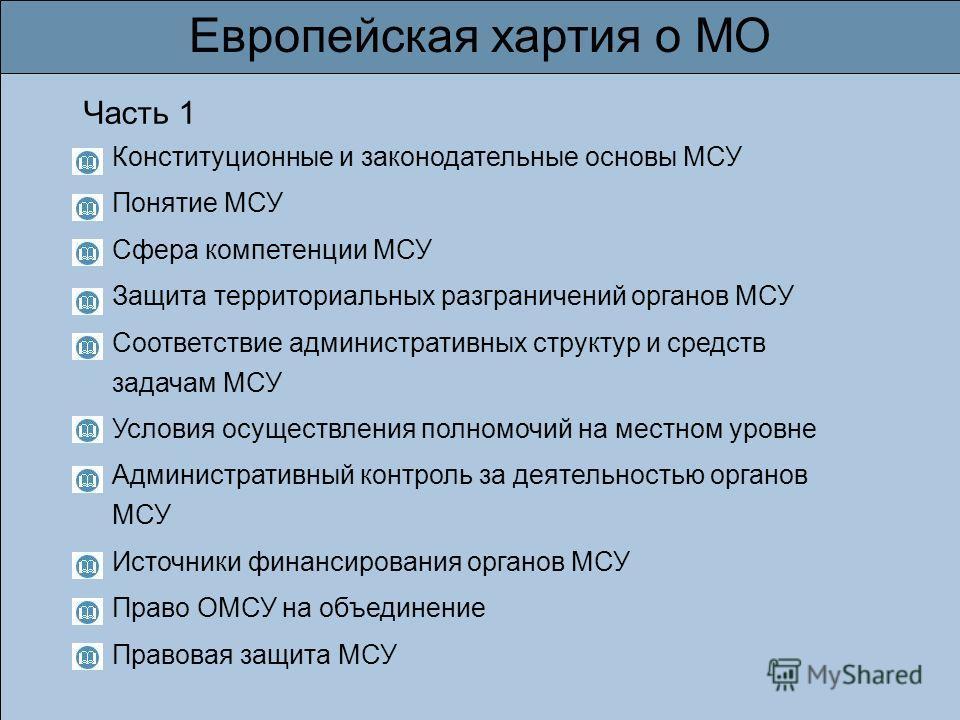 Европейская хартия о МО Конституционные и законодательные основы МСУ Понятие МСУ Сфера компетенции МСУ Защита территориальных разграничений органов МСУ Соответствие административных структур и средств задачам МСУ Условия осуществления полномочий на м