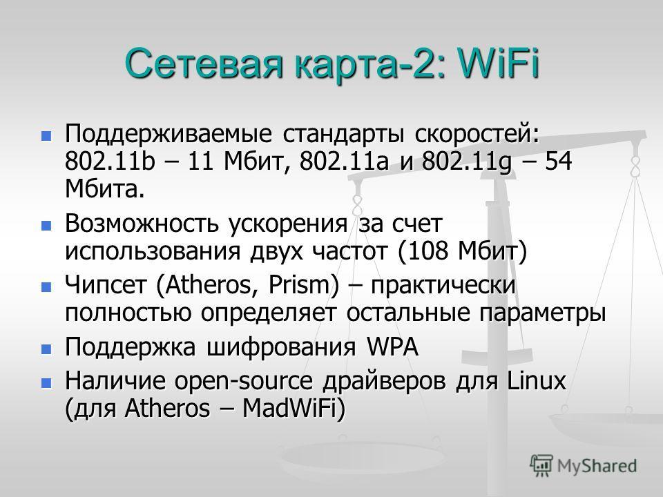 Сетевая карта-2: WiFi Поддерживаемые стандарты скоростей: 802.11b – 11 Мбит, 802.11a и 802.11g – 54 Мбита. Поддерживаемые стандарты скоростей: 802.11b – 11 Мбит, 802.11a и 802.11g – 54 Мбита. Возможность ускорения за счет использования двух частот (1