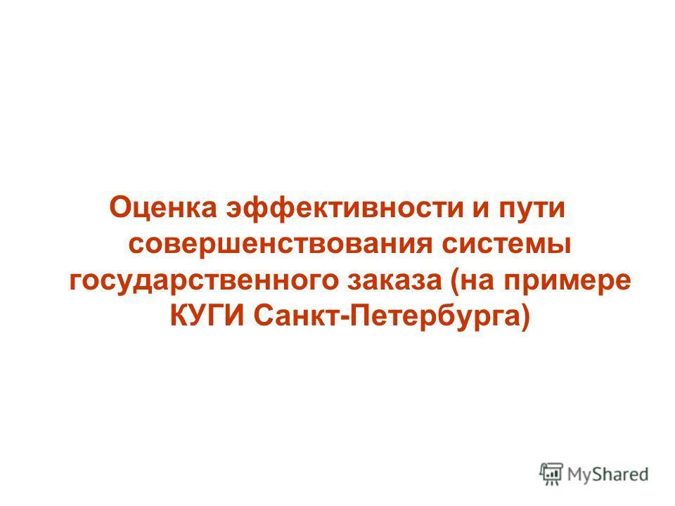Оценка эффективности и пути совершенствования системы государственного заказа (на примере КУГИ Санкт-Петербурга)