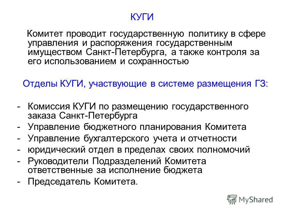 КУГИ Комитет проводит государственную политику в сфере управления и распоряжения государственным имуществом Санкт-Петербурга, а также контроля за его использованием и сохранностью Отделы КУГИ, участвующие в системе размещения ГЗ: -Комиссия КУГИ по ра