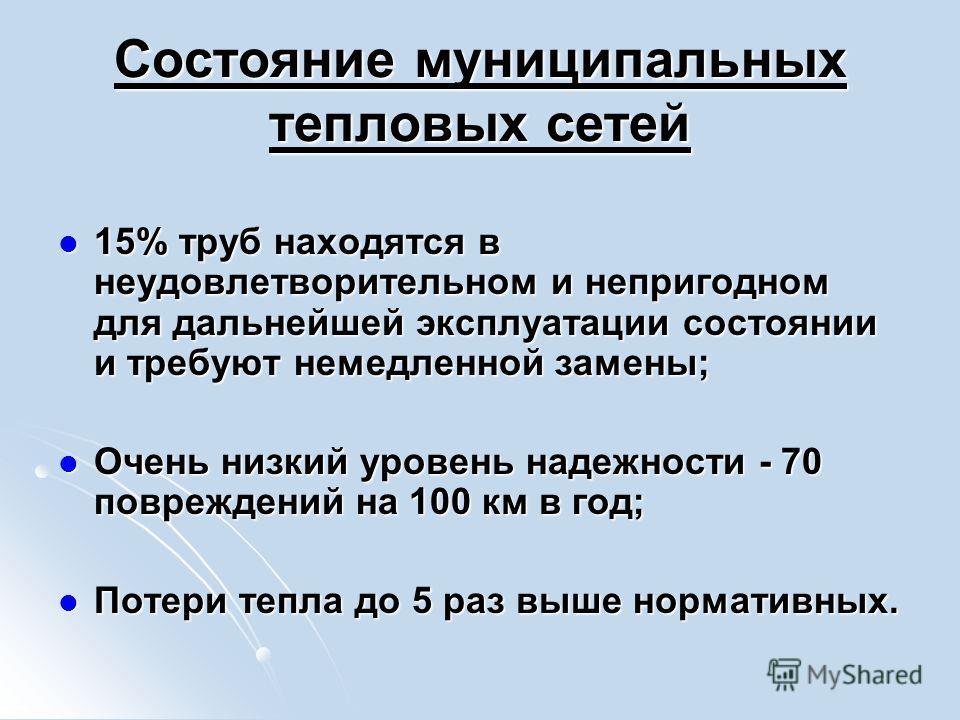 Состояние муниципальных тепловых сетей 15% труб находятся в неудовлетворительном и непригодном для дальнейшей эксплуатации состоянии и требуют немедленной замены; 15% труб находятся в неудовлетворительном и непригодном для дальнейшей эксплуатации сос