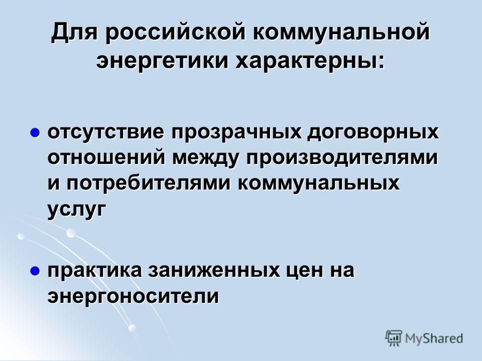 Для российской коммунальной энергетики характерны: отсутствие прозрачных договорных отношений между производителями и потребителями коммунальных услуг отсутствие прозрачных договорных отношений между производителями и потребителями коммунальных услуг