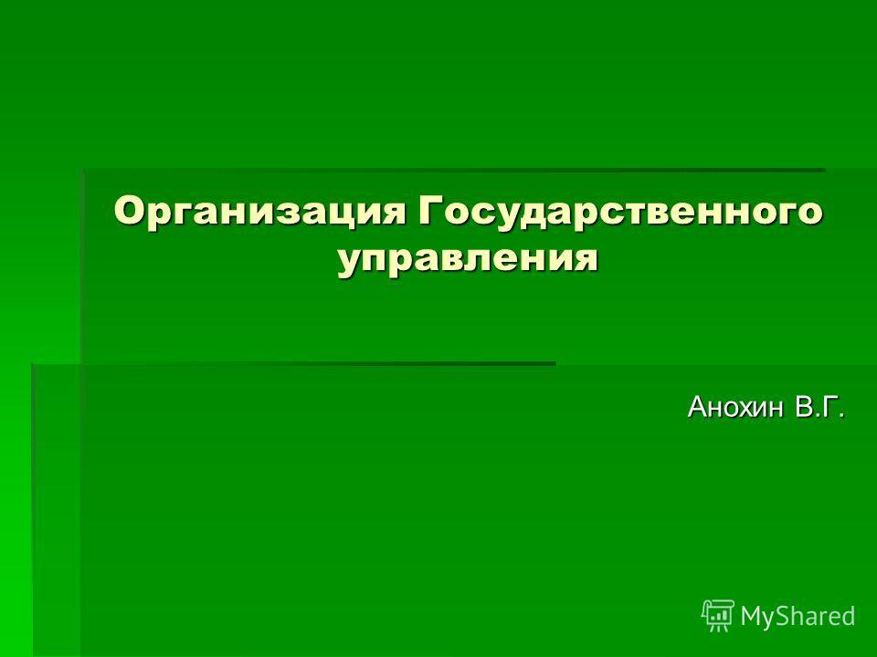 Организация Государственного управления Анохин В.Г.