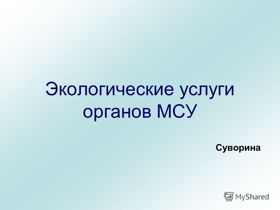 Экологические услуги органов МСУ Суворина