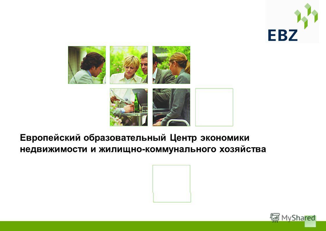 Referent: Klaus Leuchtmannwww.e-b-z.de27.8. 2005 Европейский образовательный Центр экономики недвижимости и жилищно-коммунального хозяйства