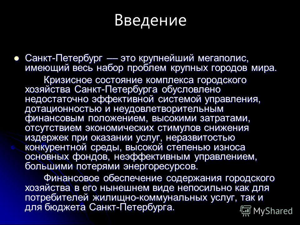 Введение Санкт-Петербург –– это крупнейший мегаполис, имеющий весь набор проблем крупных городов мира. Санкт-Петербург –– это крупнейший мегаполис, имеющий весь набор проблем крупных городов мира. Кризисное состояние комплекса городского хозяйства Са