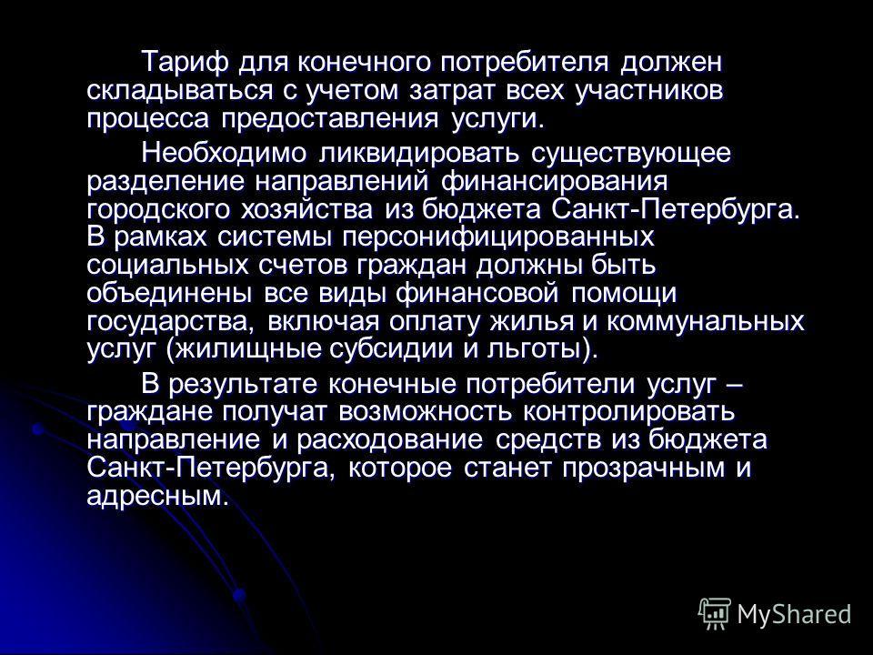 Тариф для конечного потребителя должен складываться с учетом затрат всех участников процесса предоставления услуги. Необходимо ликвидировать существующее разделение направлений финансирования городского хозяйства из бюджета Санкт-Петербурга. В рамках