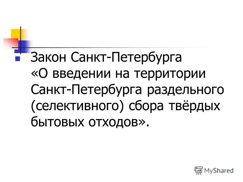 Закон Санкт-Петербурга «О введении на территории Санкт-Петербурга раздельного (селективного) сбора твёрдых бытовых отходов».