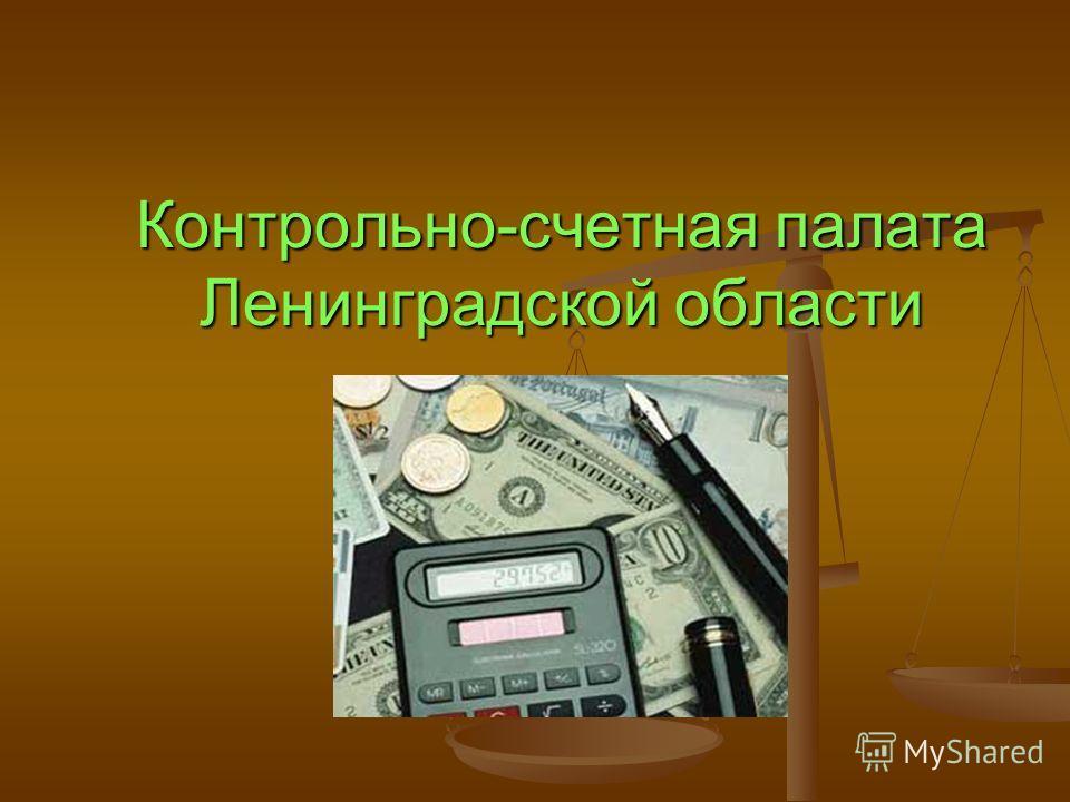 Контрольно-счетная палата Ленинградской области