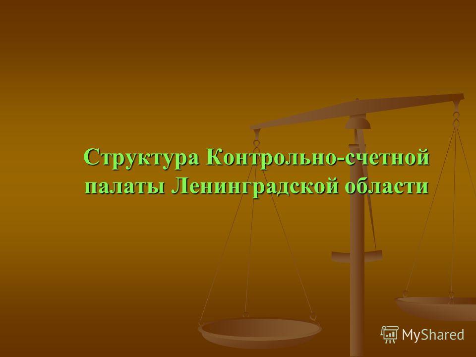 Структура Контрольно-счетной палаты Ленинградской области
