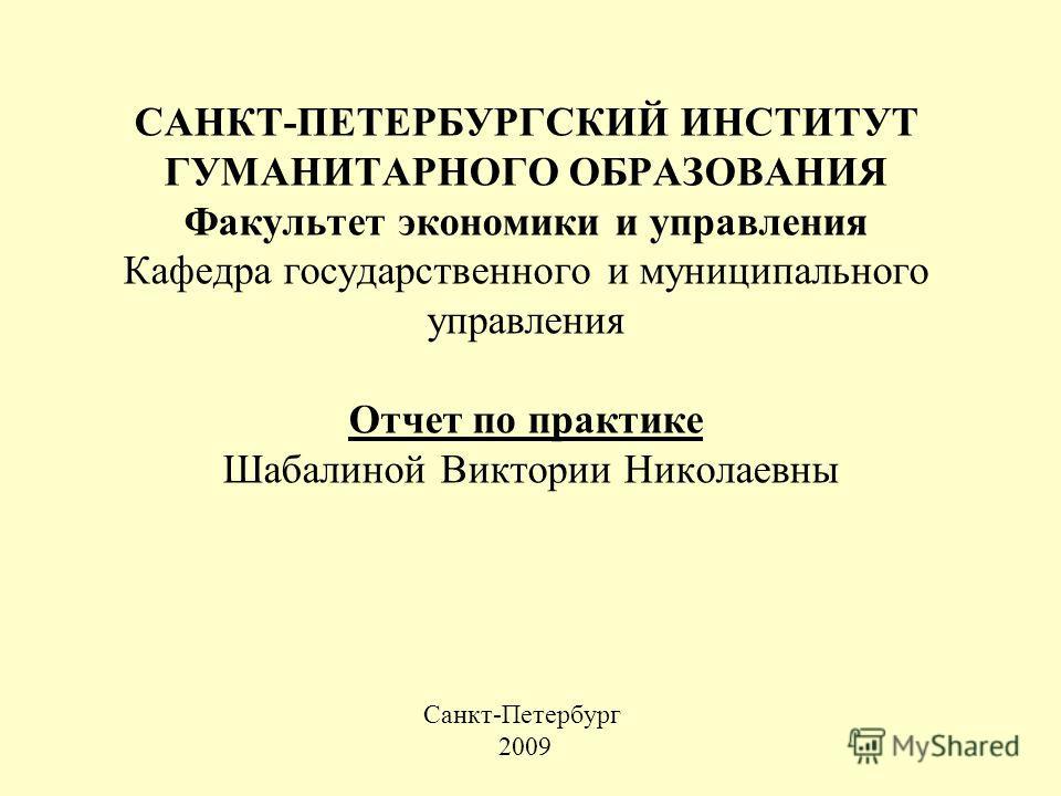 Презентация на тему САНКТ ПЕТЕРБУРГСКИЙ ИНСТИТУТ ГУМАНИТАРНОГО  1 САНКТ ПЕТЕРБУРГСКИЙ
