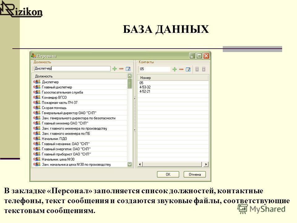 В закладке «Персонал» заполняется список должностей, контактные телефоны, текст сообщения и создаются звуковые файлы, соответствующие текстовым сообщениям. БАЗА ДАННЫХ