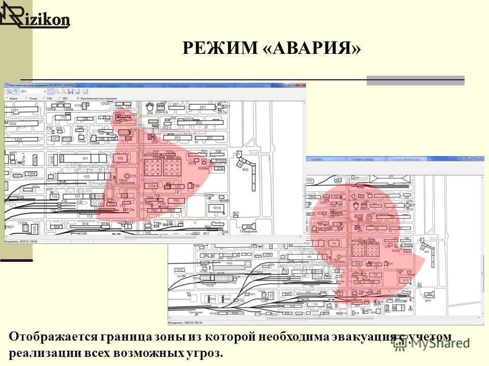 Отображается граница зоны из которой необходима эвакуация с учетом реализации всех возможных угроз. РЕЖИМ «АВАРИЯ»