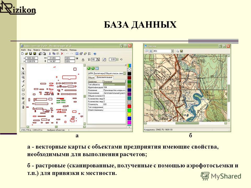 а - векторные карты с объектами предприятия имеющие свойства, необходимыми для выполнения расчетов; б - растровые (сканированные, полученные с помощью аэрофотосъемки и т.п.) для привязки к местности. аб