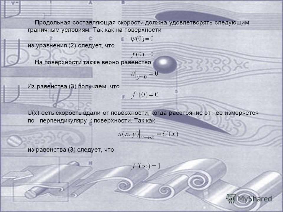 Продольная составляющая скорости должна удовлетворять следующим граничным условиям. Так как на поверхности, из уравнения (2) следует, что На поверхности также верно равенство Из равенства (3) получаем, что U(x) есть скорость вдали от поверхности, ког
