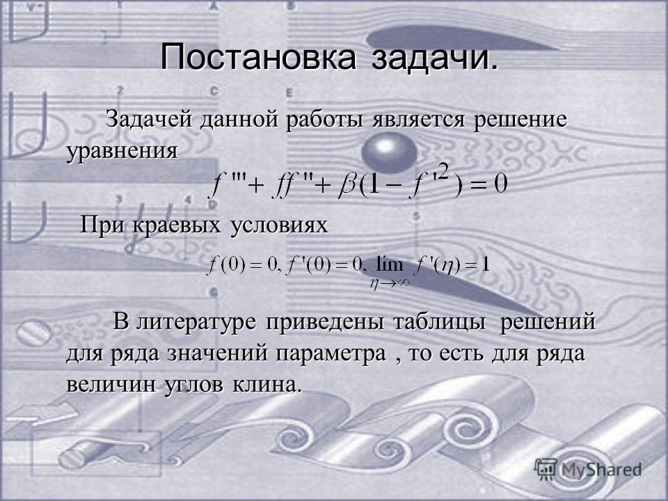Постановка задачи. Задачей данной работы является решение уравнения Задачей данной работы является решение уравнения При краевых условиях При краевых условиях В литературе приведены таблицы решений для ряда значений параметра, то есть для ряда величи