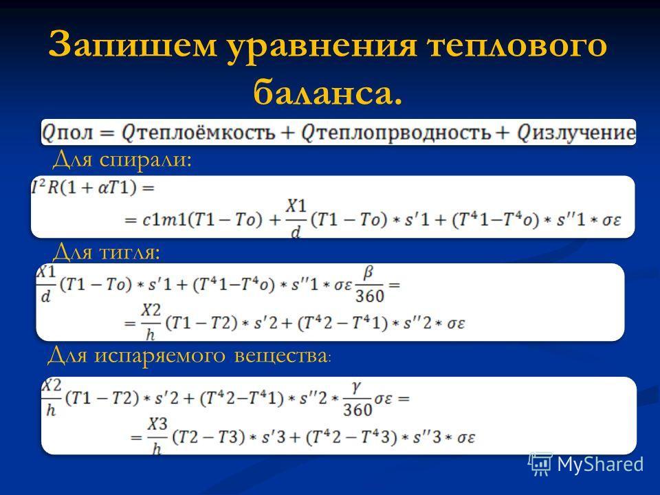 Запишем уравнения теплового баланса. Для спирали: Для тигля: Для испаряемого вещества :