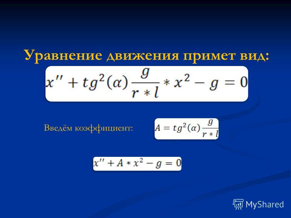 Уравнение движения примет вид: Введём коэффициент: